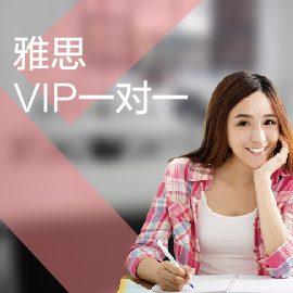 东莞IELTS培训-VIP1d1