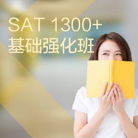 东莞SAT培训-1300