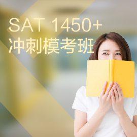 东莞SAT培训1450+