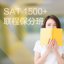 东莞SAT培训 1500+