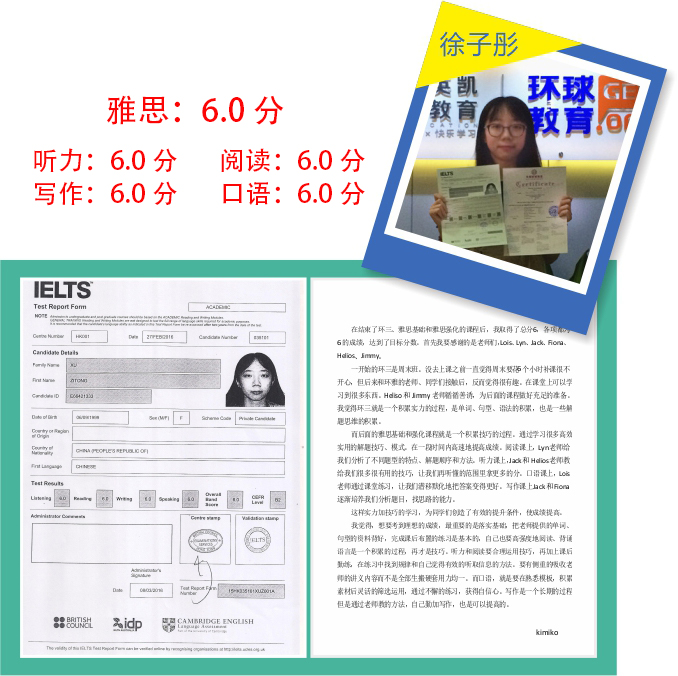 东莞环球雅思高分学员—徐子彤