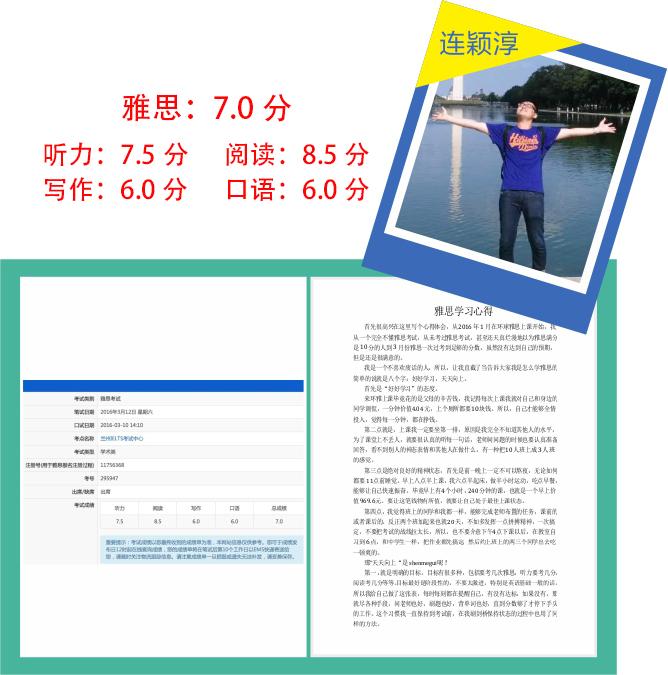 东莞环球雅思高分学员—连颖淳