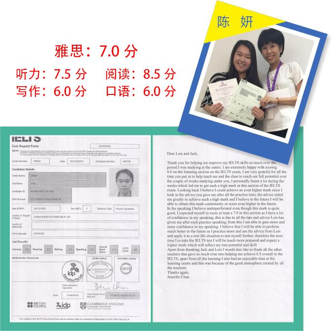 东莞环球雅思高分学员—陈研