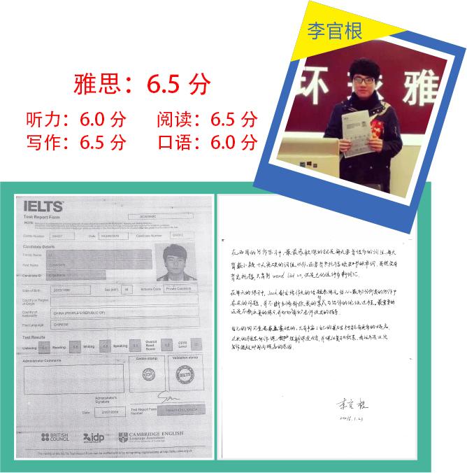 东莞环球雅思高分学员—李官根