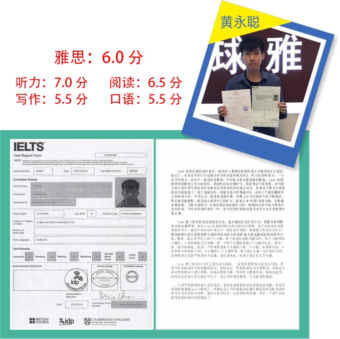 东莞环球雅思高分学员—黄永聪