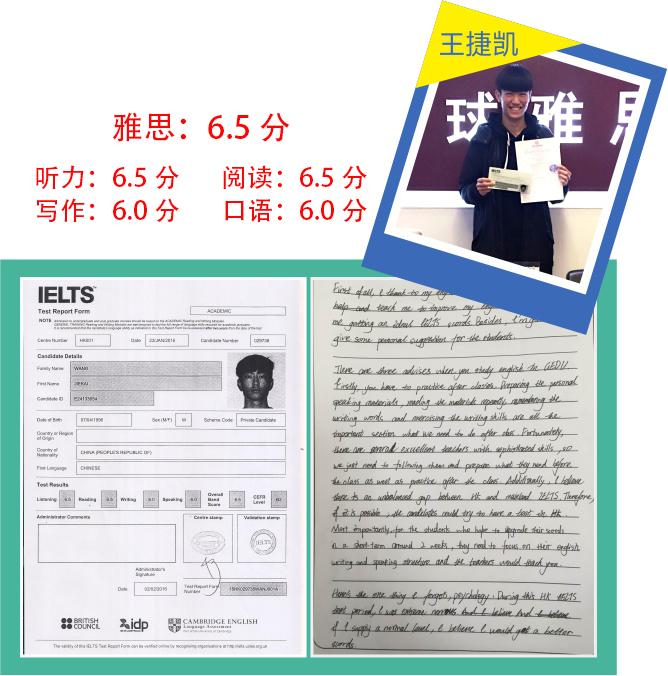 东莞环球雅思高分学员—王捷凯