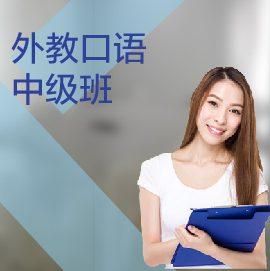 东莞外教口语培训中级课程