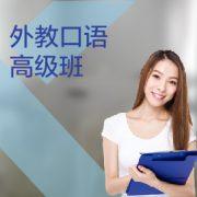 东莞外教口语培训高级课程