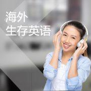 东莞海外生存英语培训课程
