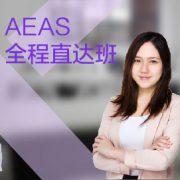 东莞AEAS培训课程