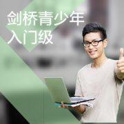 东莞剑桥青少年英语培训入门课程