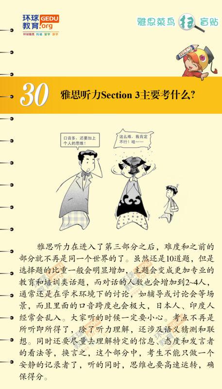 雅思听力section3主要考什么?