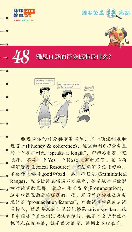 雅思口语评分标准是什么?
