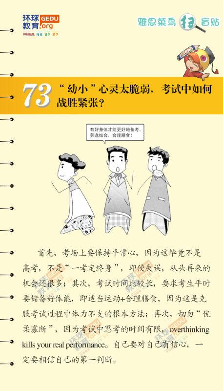 """""""幼小""""心灵太脆弱,考试中如何战胜紧张?–漫画雅思-扫盲贴"""